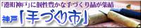 神戸「手作り市」
