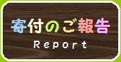 寄付のご報告