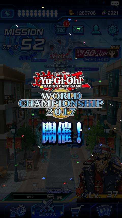 【デュエルリンクス】World Championship 2017  日本代表の皆様1日目お疲れ様でした!