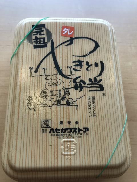 【注意:遊戯王全く関係ないです】函館に行ったけど、カードショップにいけなかったので「?」ガチャしてきた
