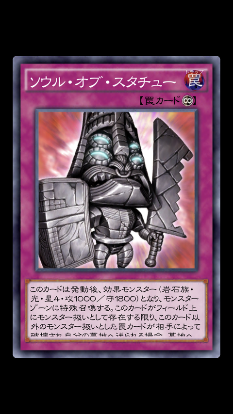【デュエルリンクス】カードトレーダー ソウル・オブ・スタチュー他 新規カード追加/オススメランク