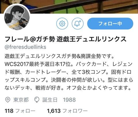 【デュエルリンクス】ツイッターで有名なオフ会に参加して得た3つのアドバンテージ