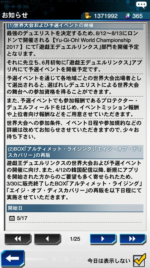 【デュエルリンクス】6月から世界大会予選開催!