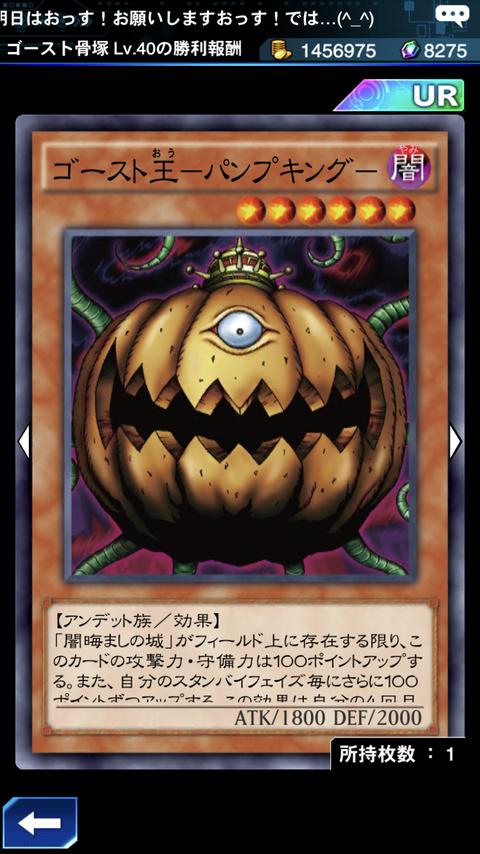 【デュエルリンクス】ゴースト骨塚登場! 新規カード追加/オススメランク
