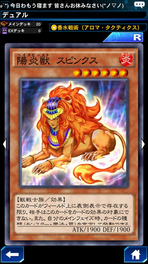 【デュエルリンクス】スピンクスの可能性(雑談)