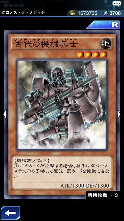 【デュエルリンクス】アンティークの可能性(雑談)