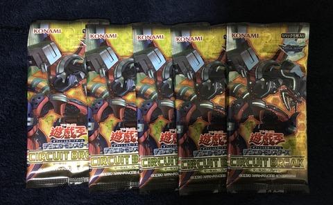 スペシャルパックを貰うために購入したサーキット・ブレイクを開封!