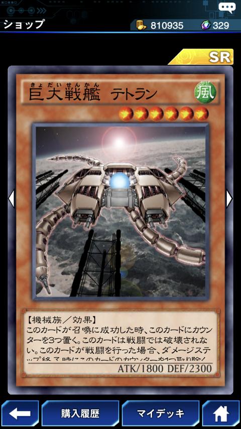 【デュエルリンクス】ジェネレーション・ネクスト SR以上と注目カードまとめ/オススメランク