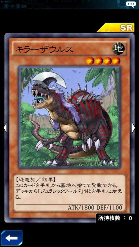【デュエルリンクス】恐竜祭り開催! 新規カード追加まとめ/オススメランク