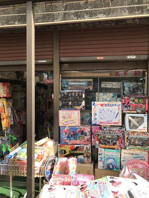 デッドストックのありそうなおもちゃ屋に行ったら、本当に思いがけない商品があった