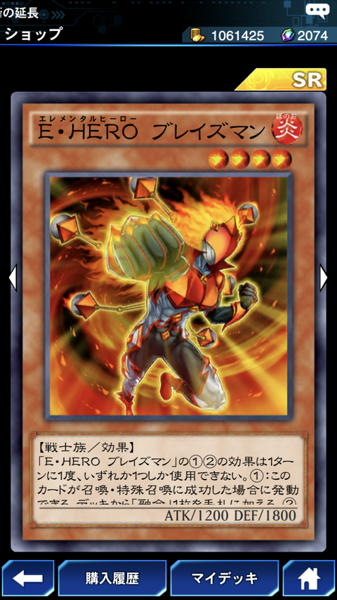 【デュエルリンクス】新ストラクチャー「HERO見参」 新規カードまとめ/オススメランク