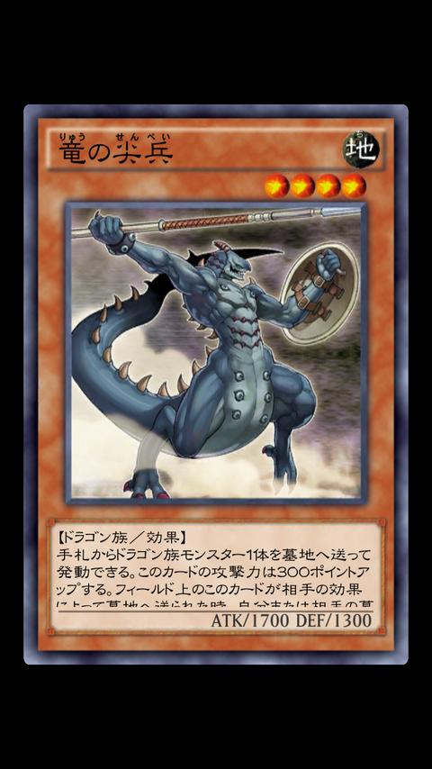 【デュエルリンクス】竜の尖兵 他 カードトレーダー新規追加