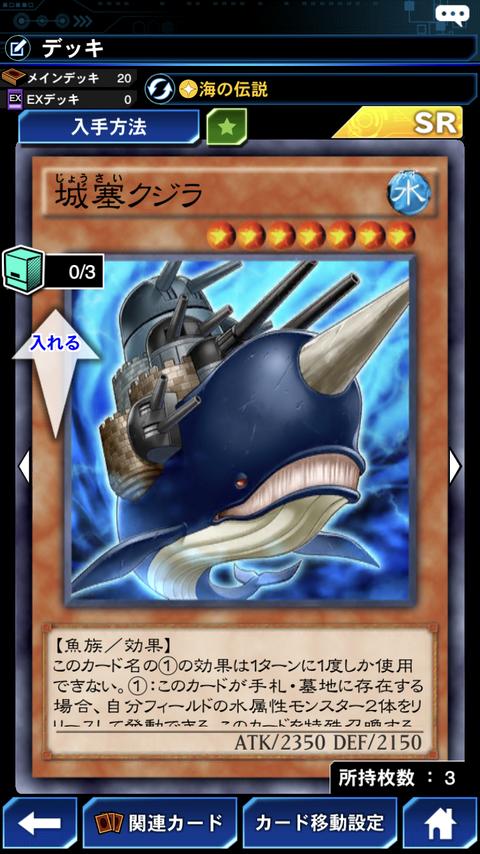 【デュエルリンクス】城塞クジラを攻略せよ!