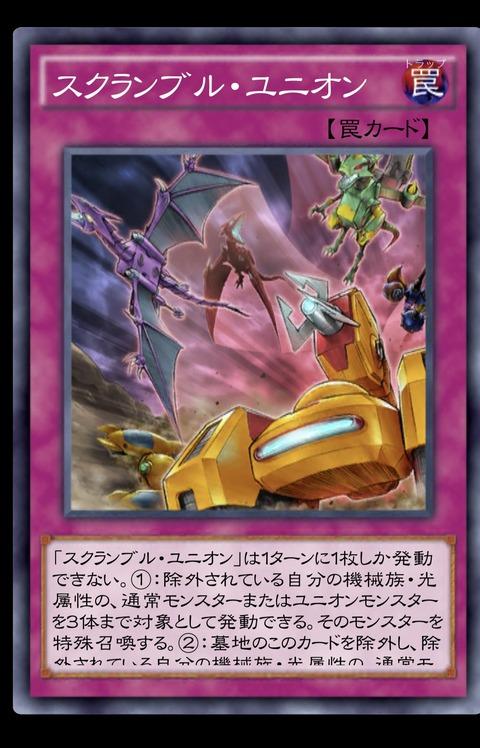 【デュエルリンクス】カードトレーダー スクランブル・ユニオン他 新規カード追加/オススメランク