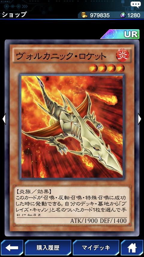 【デュエルリンクス】ヴォルカニック・ロケットの可能性