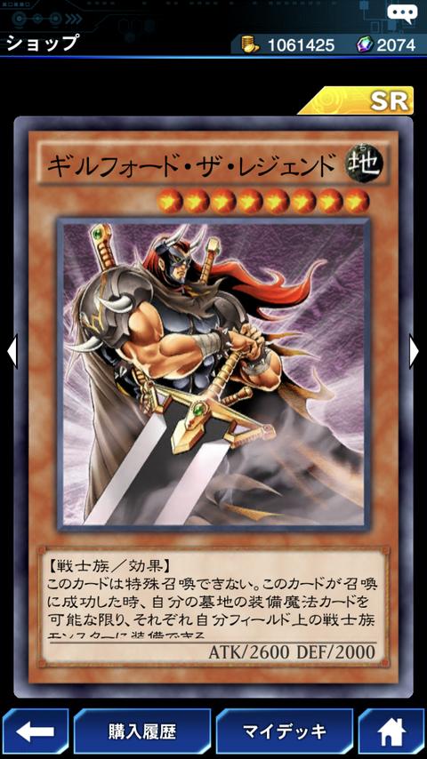 【デュエルリンクス】新ストラクチャー「伝説の戦士」 新規カードまとめ/オススメランク