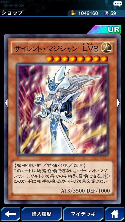【デュエルリンクス】エコーズ・オブ・サイレンス SR以上と注目カードまとめ/オススメランク
