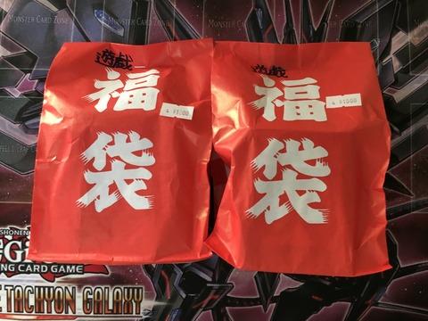 お正月なので、秋葉原のショーケースで福袋買ってきたよ!