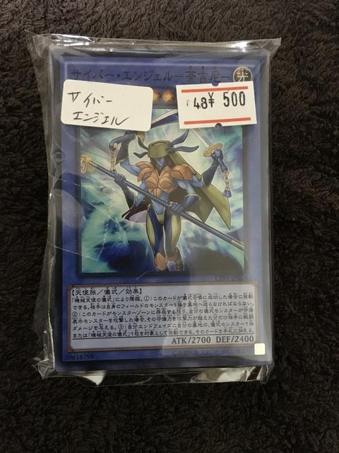 デュエルリンクスで大流行の機械天使デッキを500円で購入してきたので開封する!
