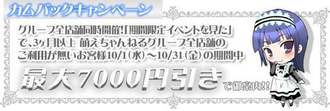 秋葉原メイドカムバック201410