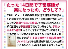子宮筋腫続木01