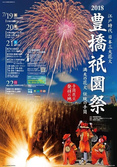 Toyohashi Gion Firework Festival 2018