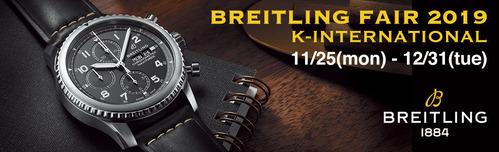 K-INTERNATIONAL BREITLING FAIR