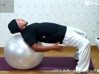 ラテラルロール-腹筋-/バランスボールトレーニング実践講座