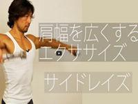 広い肩幅を作るサイドレイズ。肩(三角筋)のトレーニング