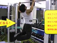 チンニング(懸垂)のやり方動画。背中の鍛え方