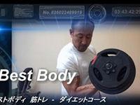 自宅トレで誰もが振り向く太い腕をつくる【二頭筋編】ベストボディ筋トレ動画