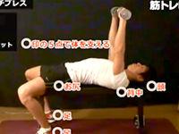 ダンベルベンチプレス 大胸筋トレーニング