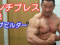 ガチ!ビルダー合戸孝二選手!ベンチプレスセミナー編!