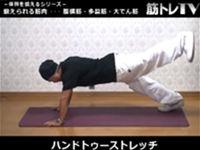 体幹を鍛えるトレーニング ハンドトゥーストレッチ 腹筋・背筋