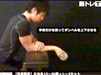 リストカール/前腕屈筋群/筋トレ実践講座