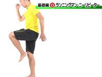 マラソンランナーのための脚づくり筋トレプログラム