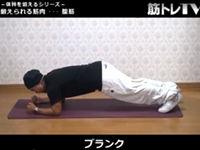 体幹を鍛えるトレーニング プランクで腹筋を鍛える