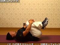 腰痛改善の効果があるストレッチ
