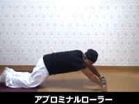 アブロミナルローラー(腹筋ローラー・コロコロ)/腹筋の鍛え方