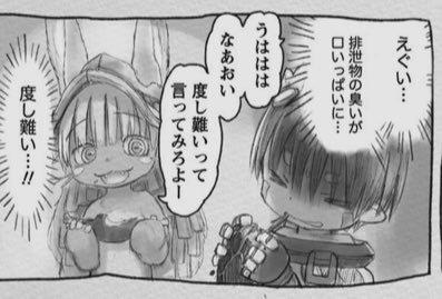 54 アビス メイド イン