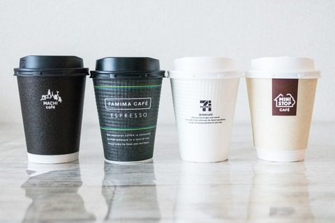 コーヒーの一番うまいコンビニってどこ?