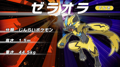 pokemon-ultra-sun-moon-zeraora-maborosi-5