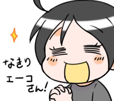 なきりさん