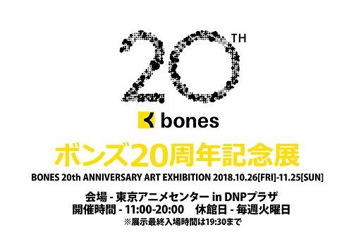 ボンズ20周年記念展ロゴ