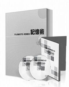 記憶術藤本10