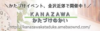 かなかたb320x100