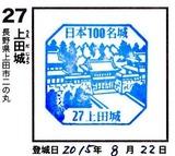 100名城スタンプ・27上田城