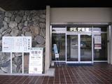 29象山記念館