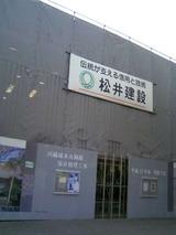 02川越城・本丸御殿工事中