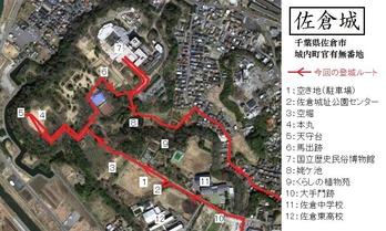 佐倉城・今回の登城ルート